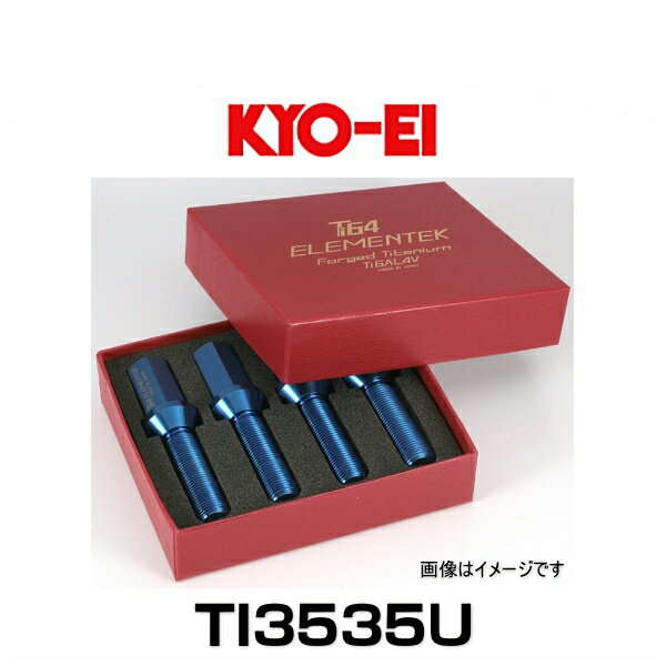 KYO-EI 協永産業 TI3535U Ti64エレメンテック チタン合金ボルト 輸入車用 M14×P1.25 4個入