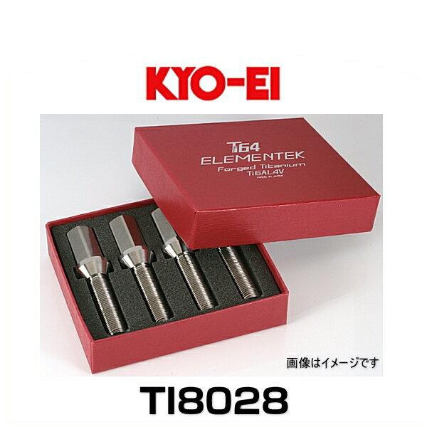KYO-EI 協永 TI8028 Ti64エレメンテック チタン合金ボルト 輸入車用 M14×P1.5 4個入