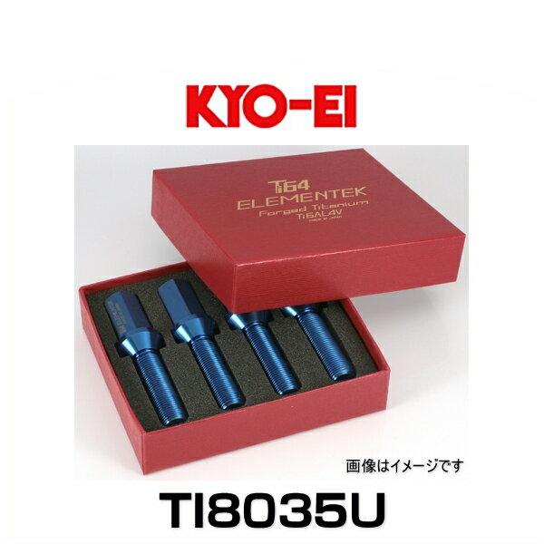 KYO-EI 協永 TI8035U Ti64エレメンテック チタン合金ボルト 輸入車用 M14×P1.5 4個入