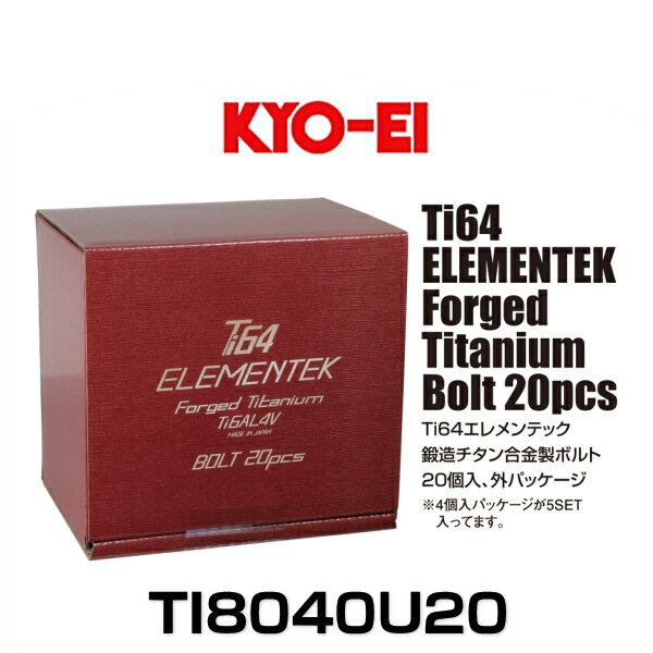KYO-EI 協永産業 TI8040U20 Ti64エレメンテック チタン合金ボルト 輸入車用 M14×P1.5 20個入