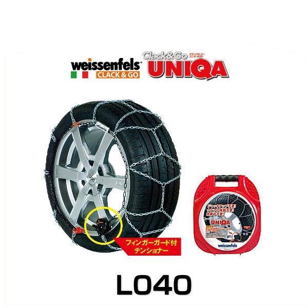 weissenfels バイセンフェルス L040 品番6217 クラックアンドゴー ユニカ M32 金属タイヤチェーン