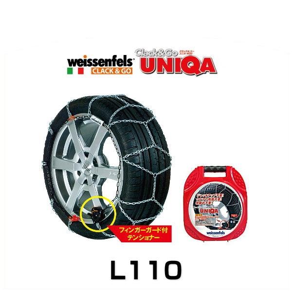 weissenfels バイセンフェルス L110 品番6226 クラックアンドゴー ユニカ M32 金属タイヤチェーン