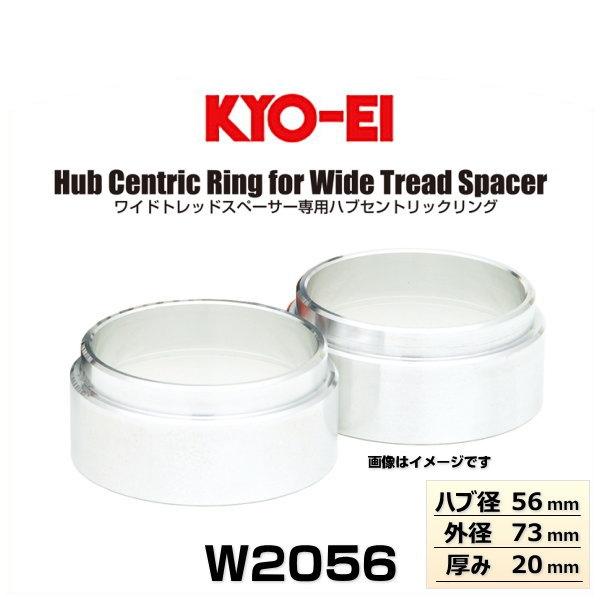 KYO-EI협영W2056 와이드 트레드 스페이서-전용 하브센트릭크리그 보통 자동차용 허브지름 56 mm외경 73 m두께 20 mm 2개들이(허브 링)