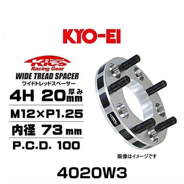 KYO-EI 協永 4020W3 ワイドトレッドスペーサー ハブリング無し 4穴 厚み20mm P.C.D.100 内径 73mm 外径 145mm ネジサイズ M12×P1.25 2枚セット