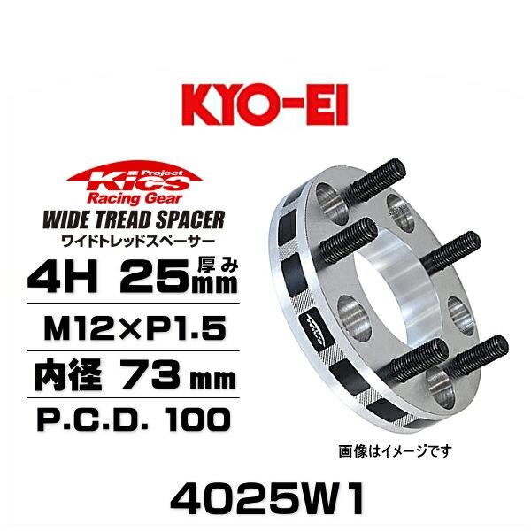 KYO-EI 協永産業 4025W1 ワイドトレッドスペーサー ハブリング無し 4穴 厚み25mm P.C.D.100 内径 73mm 外径 145mm ネジサイズ M12×P1.5 2枚セット