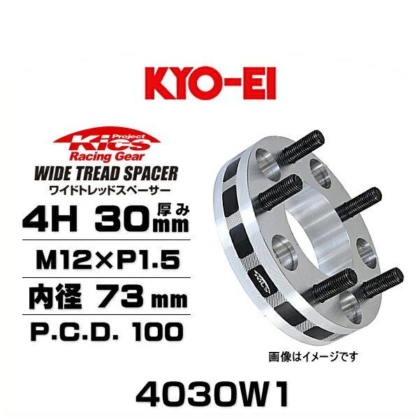 KYO-EI 協永産業 4030W1 ワイドトレッドスペーサー ハブリング無し 4穴 厚み30mm P.C.D.100 内径 73mm 外径 145mm ネジサイズ M12×P1.5 2枚セット