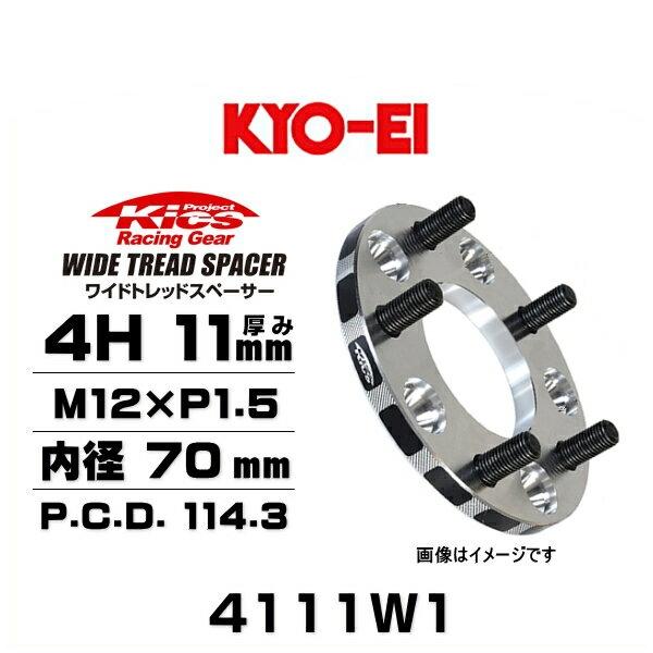KYO-EI 協永産業 4111W1 ワイドトレッドスペーサー ハブリング無し 4穴 厚み11mm P.C.D.114.3 内径 70mm 外径 145mm ネジサイズ M12×P1.5 2枚セット