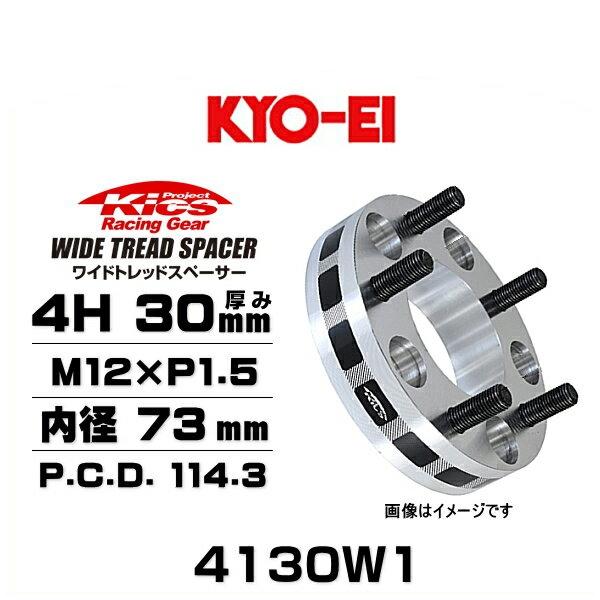 KYO-EI 協永産業 4130W1 ワイドトレッドスペーサー ハブリング無し 4穴 厚み30mm P.C.D.114.3 内径 73mm 外径 145mm ネジサイズ M12×P1.5 2枚セット