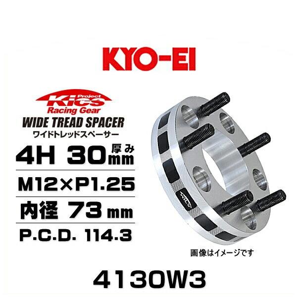 KYO-EI 協永 4130W3 ワイドトレッドスペーサー ハブリング無し 4穴 厚み30mm P.C.D.114.3 内径 73mm 外径 145mm ネジサイズ M12×P1.25 2枚セット
