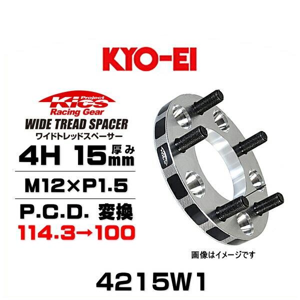 KYO-EI 協永産業 4215W1 ワイドトレッドスペーサー ハブリング無し 4穴 厚み15mm P.C.D.変換 114.3→100 ネジサイズ M12×P1.5 2枚セット