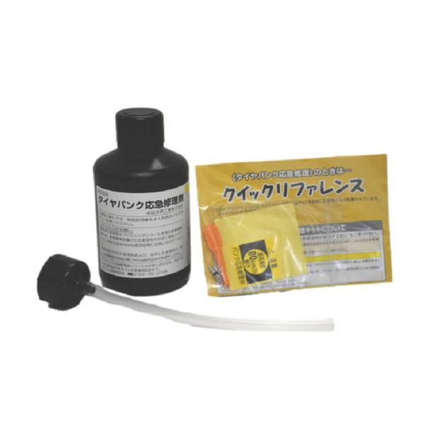 HONDA ホンダ純正 42774-SYP-J92 42774SYPJ92 新色 タイヤパンクリペアキット修理剤のみ タイヤパンク応急修理剤 メーカー在庫限り品