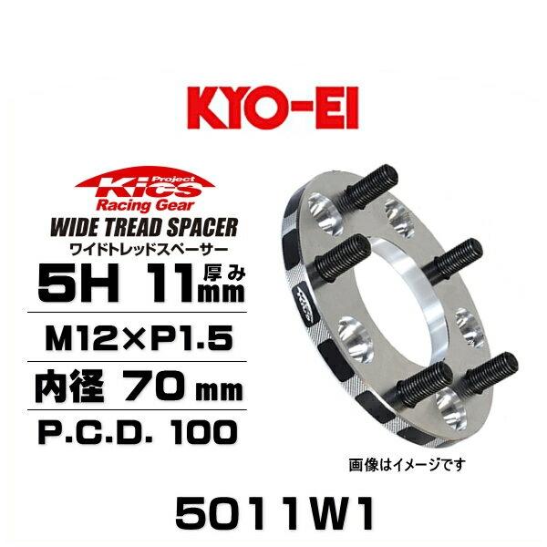 KYO-EI 協永 5011W1 ワイドトレッドスペーサー ハブリング無し 5穴 厚み11mm P.C.D.100 内径 70mm 外径 145mm ネジサイズ M12×P1.5 2枚セット