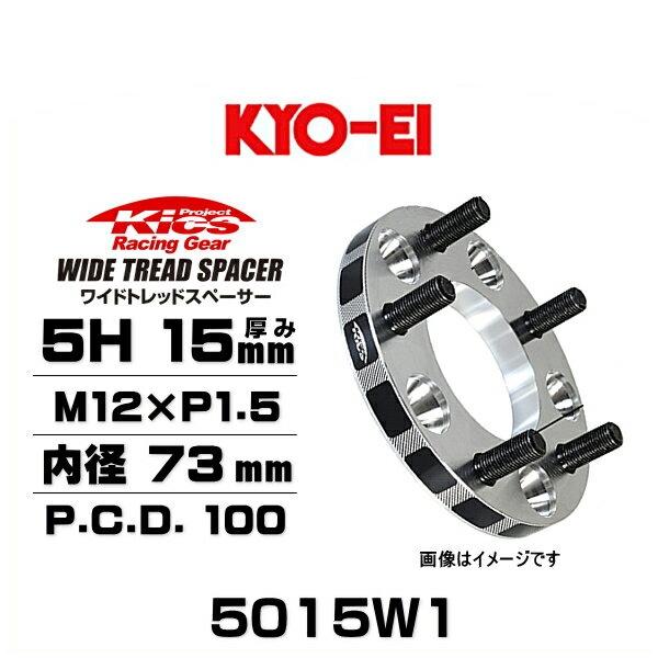 KYO-EI 協永産業 5015W1 ワイドトレッドスペーサー ハブリング無し 5穴 厚み15mm P.C.D.100 内径 73mm 外径 145mm ネジサイズ M12×P1.5 2枚セット