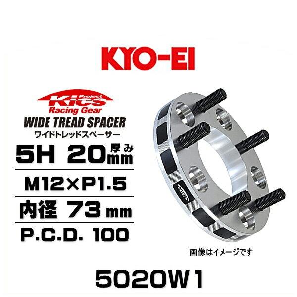 KYO-EI 協永産業 5020W1 ワイドトレッドスペーサー ハブリング無し 5穴 厚み20mm P.C.D.100 内径 73mm 外径 145mm ネジサイズ M12×P1.5 2枚セット