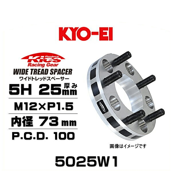 KYO-EI 協永産業 5025W1 ワイドトレッドスペーサー ハブリング無し 5穴 厚み25mm P.C.D.100 内径 73mm 外径 145mm ネジサイズ M12×P1.5 2枚セット