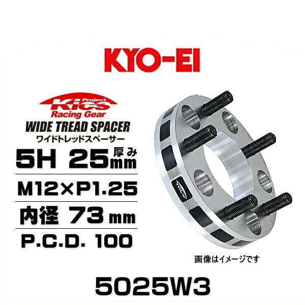 KYO-EI 協永産業 5025W3 ワイドトレッドスペーサー ハブリング無し 5穴 厚み25mm P.C.D.100 内径 73mm 外径 145mm ネジサイズ M12×P1.25 2枚セット