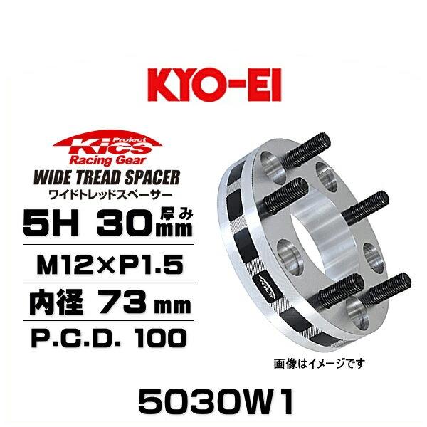 KYO-EI 協永産業 5030W1 ワイドトレッドスペーサー ハブリング無し 5穴 厚み30mm P.C.D.100 内径 73mm 外径 145mm ネジサイズ M12×P1.5 2枚セット