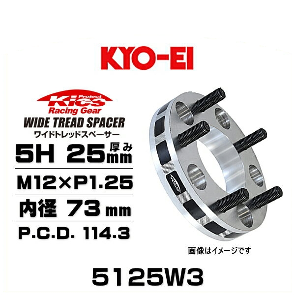 KYO-EI 協永産業 5125W3 ワイドトレッドスペーサー ハブリング無し 5穴 厚み25mm P.C.D.114.3 内径 73mm 外径 145mm ネジサイズ M12×P1.25 2枚セット