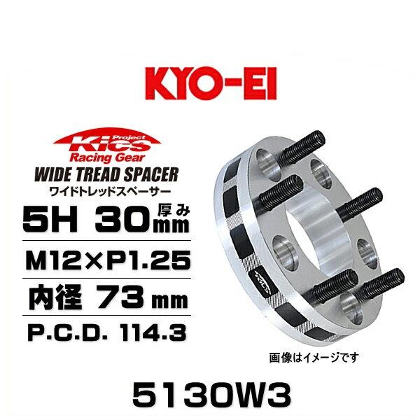 KYO-EI 協永 5130W3 ワイドトレッドスペーサー ハブリング無し 5穴 厚み30mm P.C.D.114.3 内径 73mm 外径 145mm ネジサイズ M12×P1.25 2枚セット