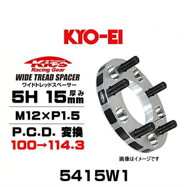 KYO-EI 協永産業 5415W1 ワイドトレッドスペーサー ハブリング無し 5穴 厚み15mm P.C.D.変換 100→114.3 ネジサイズ M12×P1.5 2枚セット