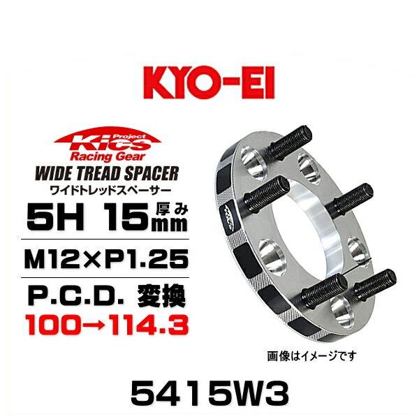 KYO-EI 協永産業 5415W3 ワイドトレッドスペーサー ハブリング無し 5穴 厚み15mm P.C.D.変換 100→114.3 ネジサイズ M12×P1.25 2枚セット