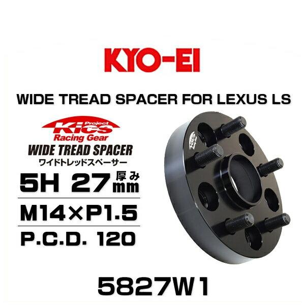 KYO-EI 協永産業 5827W1 ワイドトレッドスペーサー レクサス LS460 / LS600h / LC500 / LC500h専用 5穴 厚み27mm P.C.D.120 ハブ径 60mm 外径 165mm ネジサイズ M14×P1.5 2枚セット