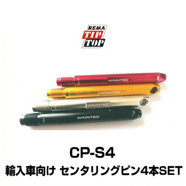 TIP TOP チップトップ CP-S4 輸入車向け センタリングピン 4本セット