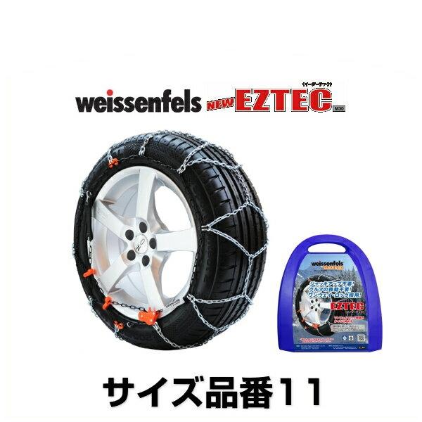 weissenfels バイセンフェルス サイズ11 品番006263 イージーテックM30 金属タイヤチェーン