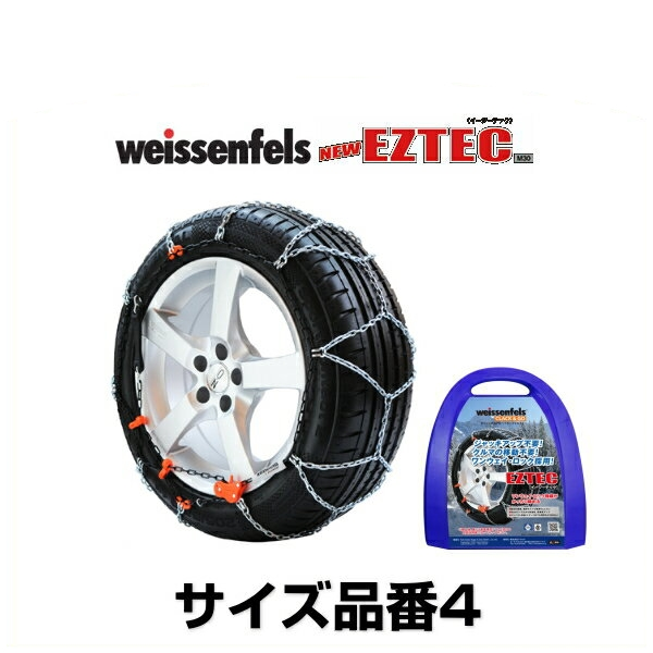 weissenfels バイセンフェルス サイズ4 品番006254 イージーテックM30 金属タイヤチェーン