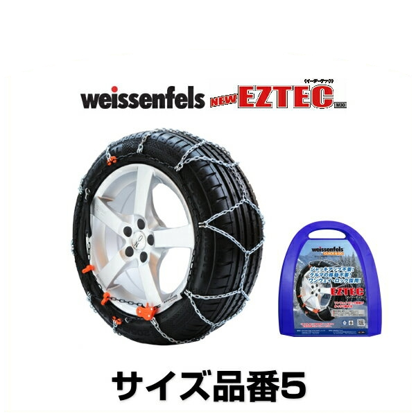 weissenfels バイセンフェルス サイズ5 品番006256 イージーテックM30 金属タイヤチェーン