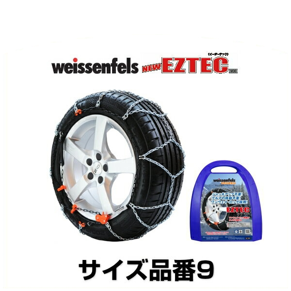 weissenfels バイセンフェルス サイズ9 品番006261 イージーテックM30 金属タイヤチェーン