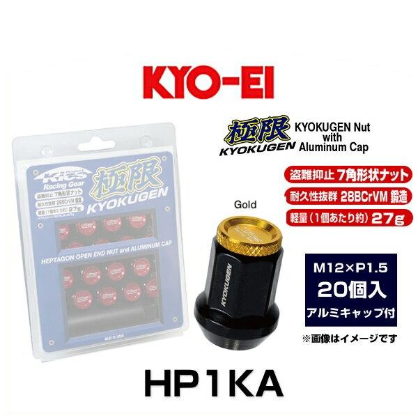 KYO-EI 協永産業 HP1KA 極限 貫通ナット アルミキャップ付き(ゴールド) 20個入 M12×P1.5