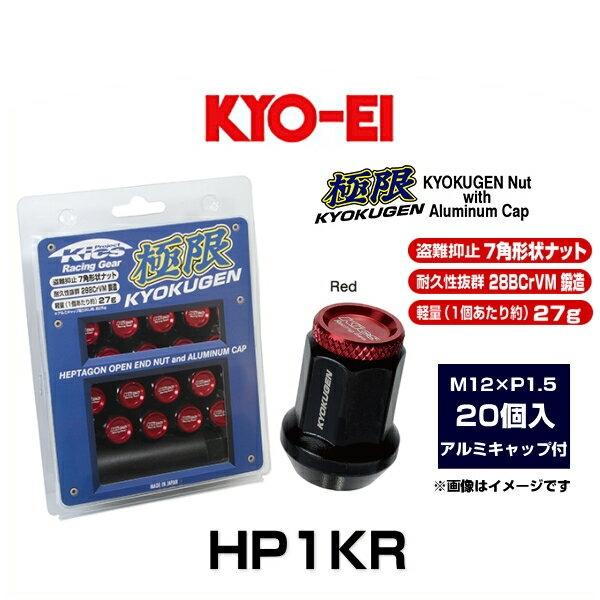 KYO-EI 協永産業 HP1KR 極限 貫通ナット アルミキャップ付き(レッド) 20個入 M12×P1.5