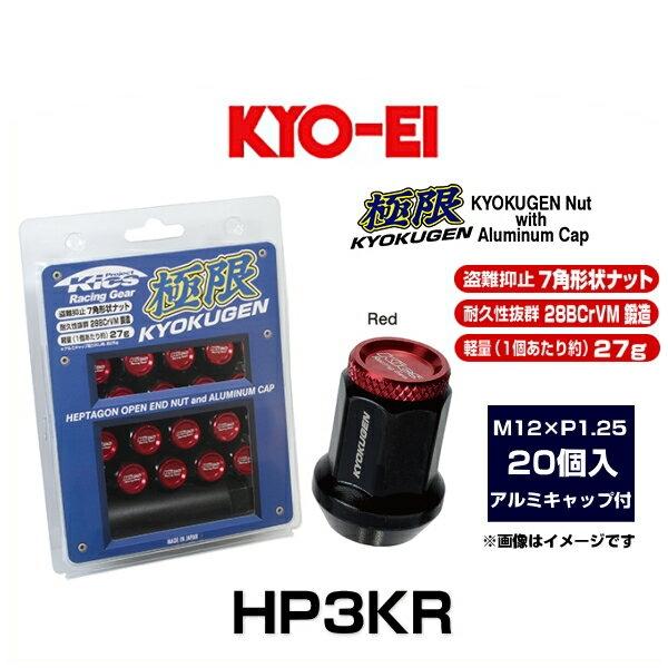 KYO-EI 協永産業 HP3KR 極限 貫通ナット アルミキャップ付き(レッド) 20個入 M12×P1.25