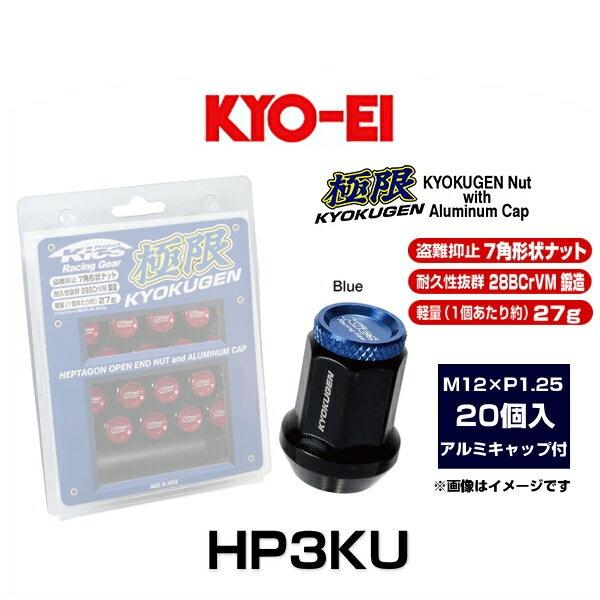 KYO-EI 協永産業 HP3KU 極限 貫通ナット アルミキャップ付き(ブルー) 20個入 M12×P1.25