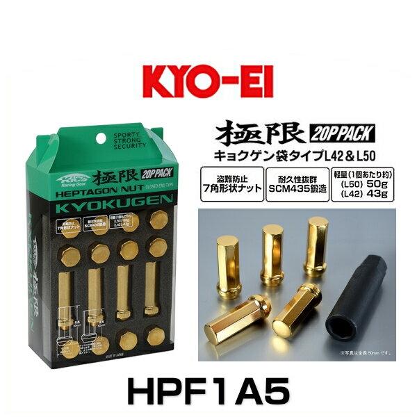 KYO-EI 協永産業 HPF1A5 極限ヘプタゴンナット ホイールナットセット クローズドエンドタイプ 全長50mm M12×P1.5 20個入 ゴールド