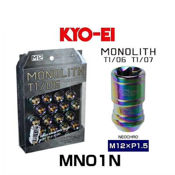 KYO-EI 協永産業 MN01N Kics MONOLITH モノリス T1/06 M12×P1.5 20個入 貫通ナット カラー:Neochro