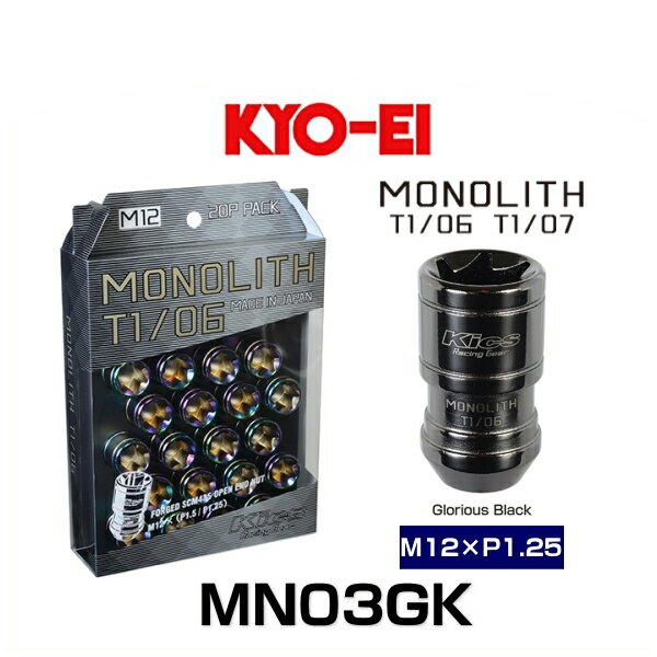 KYO-EI 協永産業 MN03GK Kics MONOLITH モノリス T1/06 M12×P1.25 20個入 貫通ナット カラー:Glorious Black