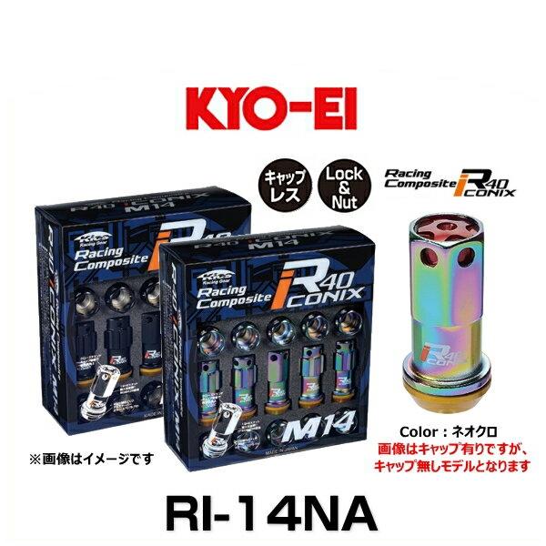 KYO-EI 協永 RI-14NA R40 M14 アイコニックス(ロック&ナットセット) アルミキャップ無し カラー:ネオクロ M14×P1.5 20個入