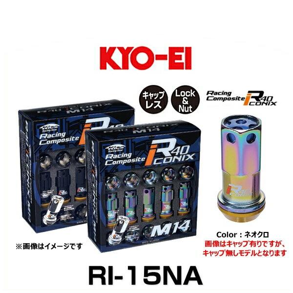 KYO-EI 協永 RI-15NA R40 M14 アイコニックス(ロック&ナットセット) アルミキャップ無し カラー:ネオクロ M14×P1.25 20個入