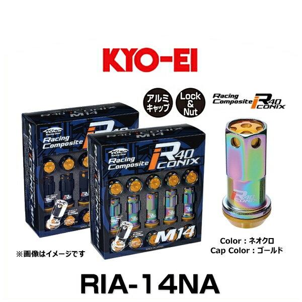 KYO-EI 協永 RIA-14NA R40 M14 アイコニックス(ロック&ナットセット) アルミキャップ付 カラー:ネオクロ、キャップカラー:ゴールド M14×P1.5 20個入