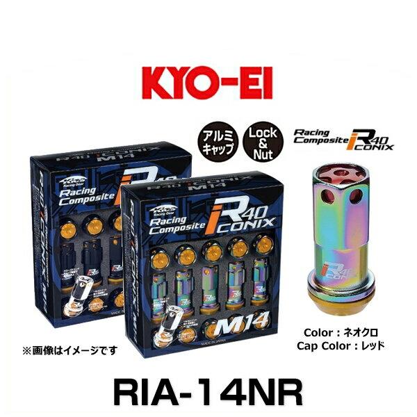 KYO-EI 協永 RIA-14NR R40 M14 アイコニックス(ロック&ナットセット) アルミキャップ付 カラー:ネオクロ、キャップカラー:レッド M14×P1.5 20個入