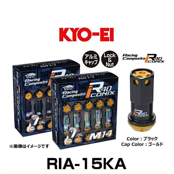 KYO-EI 協永産業 RIA-15KA R40 M14 アイコニックス(ロック&ナットセット) アルミキャップ付 カラー:ブラック、キャップカラー:ゴールド M14×P1.25 20個入