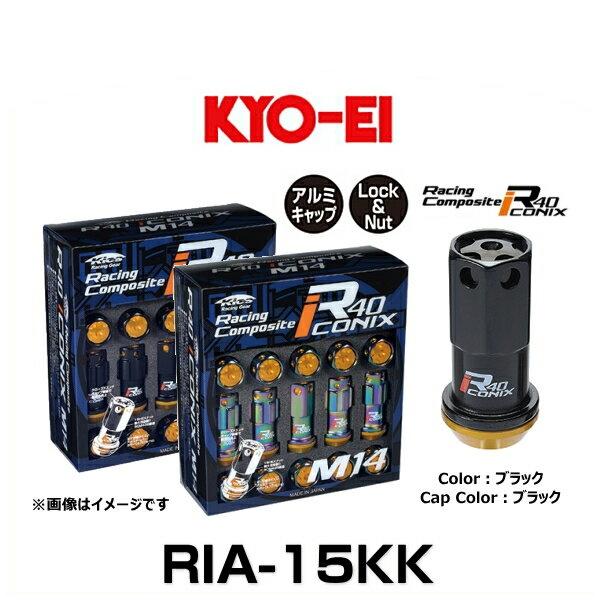 KYO-EI 協永産業 RIA-15KK R40 M14 アイコニックス(ロック&ナットセット) アルミキャップ付 カラー:ブラック、キャップカラー:ブラック M14×P1.25 20個入