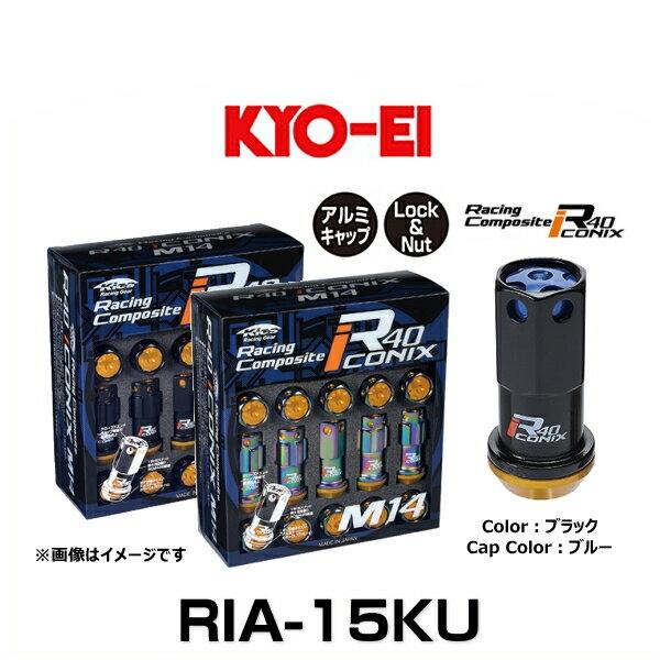 KYO-EI 協永 RIA-15KU R40 M14 アイコニックス(ロック&ナットセット) アルミキャップ付 カラー:ブラック、キャップカラー:ブルー M14×P1.25 20個入