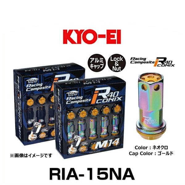 KYO-EI 協永産業 RIA-15NA R40 M14 アイコニックス(ロック&ナットセット) アルミキャップ付 カラー:ネオクロ、キャップカラー:ゴールド M14×P1.25 20個入