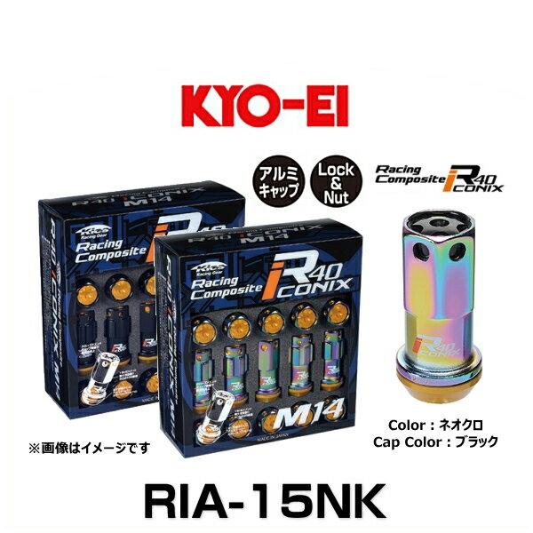 KYO-EI 協永産業 RIA-15NK R40 M14 アイコニックス(ロック&ナットセット) アルミキャップ付 カラー:ネオクロ、キャップカラー:ブラック M14×P1.25 20個入