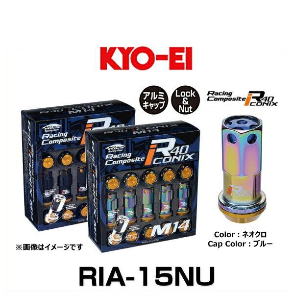 KYO-EI 協永 RIA-15NU R40 M14 アイコニックス(ロック&ナットセット) アルミキャップ付 カラー:ネオクロ、キャップカラー:ブルー M14×P1.25 20個入