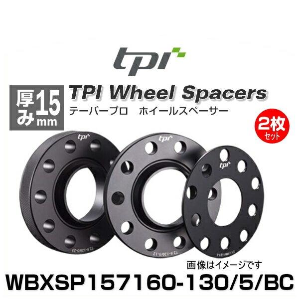 TPI WBXSP157160-130/5/BC テーパープロホイールスペーサー 厚み15mm 2枚入り ポルシェ用 ブラックカラー