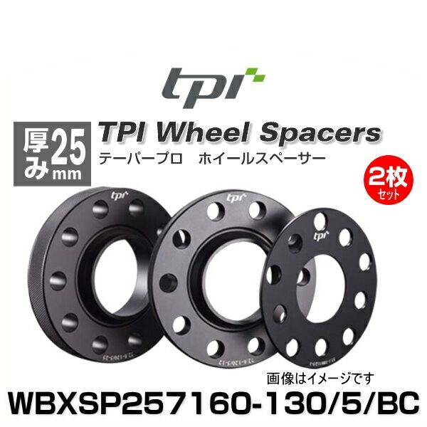 TPI WBXSP257160-130/5/BC テーパープロホイールスペーサー 厚み25mm 2枚入り ポルシェ用 ブラックカラー